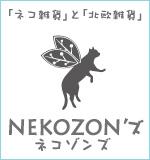 ネコ雑貨のネコゾンズ.jpg